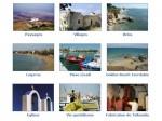 Photos de Paros